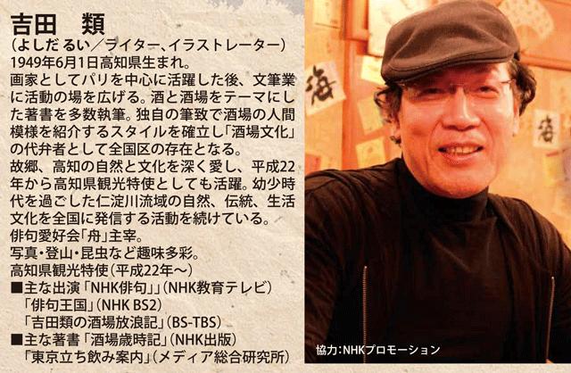 吉田類の画像 p1_16