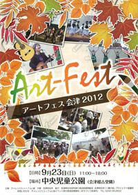 アートフェス2012チラシ表