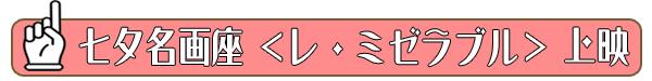 (株)栄楽座 七夕名画座<レ・ミゼラブル>上映
