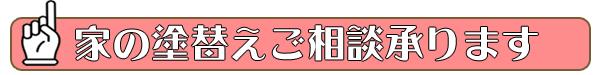 (株)東海堂 家の塗替えご相談承ります