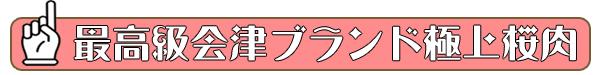 会津桜鍋 鶴我 会津本店 最高級会津ブランド極上桜肉