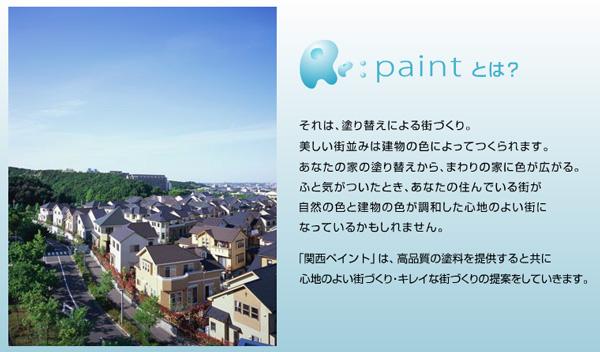 (株)東海堂 お勧め 関西ペイント Re:Paint