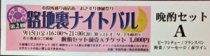 おさすり地蔵祭り 第2回路地裏ナイトバル 前売りチケットA