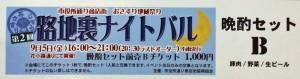 おさすり地蔵祭り 第2回路地裏ナイトバル 前売りチケットB