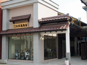 松坂屋商会外観改修後