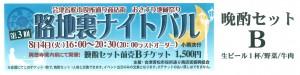 2015おさすり地蔵祭り 第3回路地裏ナイトバル 晩酌セットBチケット